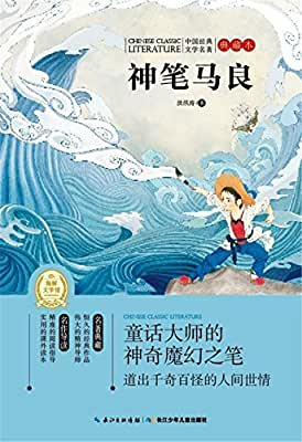 中国经典文学名著·典藏本:神笔马良.pdf
