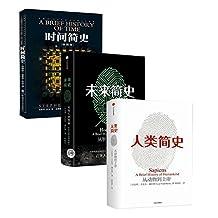 未来简史+人类简史+时间简史 套装 全三册:从智人到神人