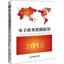 电子政务发展前沿(2013)