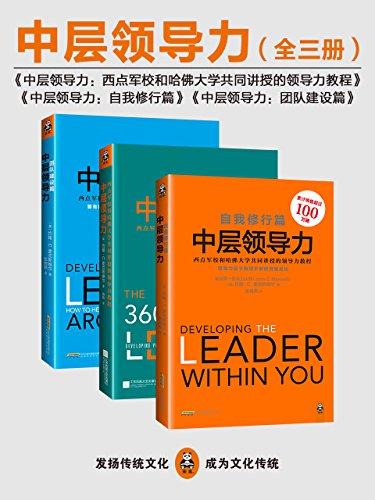 中层领导力(共三册)