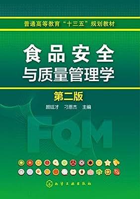 食品安全与质量管理学.pdf