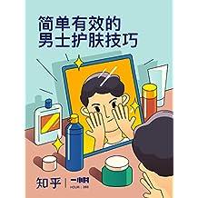简单有效的男士护肤技巧(知乎 作品) (知乎「一小时」系列)