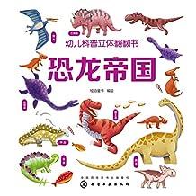 幼儿科普立体翻翻书.恐龙帝国(3D翻翻书,在游戏中学科普知识)