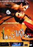 浪子的情人(DVD)