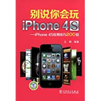 别说你会玩iPhone4S:iPhone4S应用技巧200招
