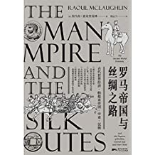 罗马帝国与丝绸之路(一手珍稀史料,多维度解读罗马帝国兴亡史,全景还原丝绸之路的繁荣与惊险)