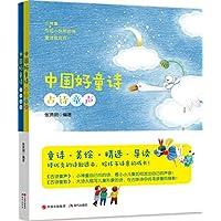 中国好童诗:全2册 (小学语文推荐,经典童谣儿歌,在诵读中帮孩子完成听、读、欣赏入门。)