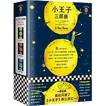 读客经典文库:小王子三部曲(套装共3册)