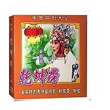 正版评剧戏曲乾坤带评剧全剧2VCD碟片评剧艺术家:新凤霞演唱