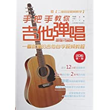 手把手教你吉他弹唱(一看就懂的吉他自学视频教程2016新版二维码全视频教学)