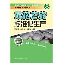 双孢蘑菇标准化生产 (绿色农产品标准化生产技术丛书·食用菌栽培系列)