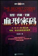 血型密码:A•B•O•AB型人的性格、命运及其改变的世界 (趣味探索系列)