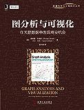图分析与可视化:在关联数据中发现商业机会 (数据科学与工程技术丛书)