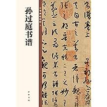 孙过庭书谱--中华碑帖精粹 (中华书局出品)