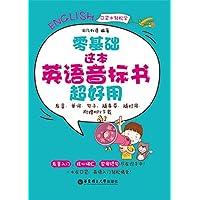 零基础.这本英语音标书超好用(发音、单词、句子,随身带、随时用.赠MP3下载)