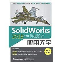 SolidWorks 2018中文版机械设计应用大全