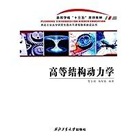 高等学校 十三五 规划教材·西北工业大学研究生高水平课程体系建设丛书:高等结构动力学