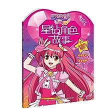 巴啦啦小魔仙之奇迹舞步·星钻角色故事2:天使的舞衣