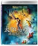 太阳马戏:遥远国度(蓝光碟 BD50)