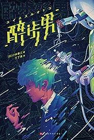 醉步男(世界科幻文学至高代表作,日本狂销23年,终于引进正版!同时收录恐怖小说名篇《玩具修理者》)