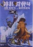 冰川时代4(又名:冰河世纪4)(DVD9)