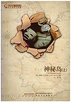 """""""神秘岛(上)"""",作者:[凡尔纳]"""