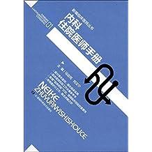 新编临床医师丛书:内科住院医师手册