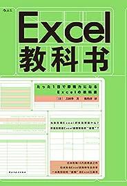 """Excel教科书(24小时内成为Excel操作高手,学会用Excel""""偷懒""""。)"""