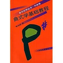 音乐自学丛书·作曲卷:曲式学基础教程