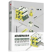跃迁:成为高手的技术(随机附高手修炼画册)