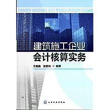 建筑施工企业会计核算实务