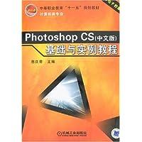 Photoshop CS(中文版)基础与实例教程