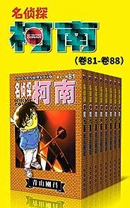 名偵探柯南(第11部:卷81~卷88) (超人氣連載26年!無法逾越的推理日漫經典!日本國民級懸疑推理漫畫!執著如一地追尋,因為真相只有一個!官方授權Kindle正式上架! 11)