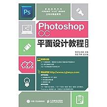 Photoshop CC平面设计教程(微课版)