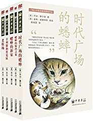 不老泉文庫(套裝5冊)(榮獲眾多國際兒童文學大獎,紐伯瑞獎、美國教育協會、圖書館協會以及教師推薦讀本,孩子們選出的童書。包括《時代廣場的蟋蟀》《蟋蟀的騎鴿之旅》《老牧場》《蟋蟀的新家》《亨利貓和塔克鼠》)