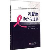 乳腺癌诊疗与进展