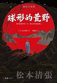 """""""球形的荒野(读客熊猫君出品。彻底改变日本推理的文学大师松本清张!我们流浪的每一步,都走在回家的路上!)"""",作者:[松本清张]"""