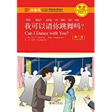 我可以请你跳舞吗?(第二版)Can I Dance with You?  (Second Edition)