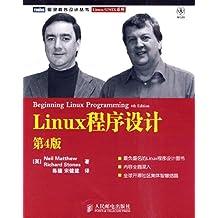 Linux程序设计(第4版)