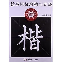 中小学生书法规范教程系列:楷书间架结构二百法