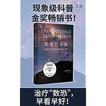 无言的宇宙:隐藏在24个数学公式背后的故事(现象级科普畅销书,中国科普作协金奖!一本文科生轻松看懂的公式史话)