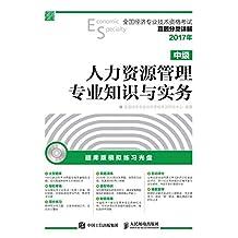 全国经济专业技术资格考试真题分类详解——人力资源管理专业知识与实务(中级)