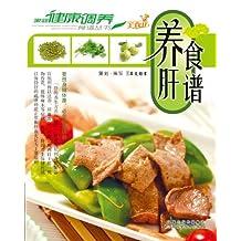 养肝食谱 (家庭健康调养食谱丛书)