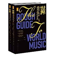 世界音乐汇(最全的世界音乐史,深受世界各地DJ和音乐爱好者喜爱)