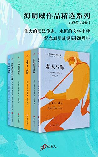 """""""海明威作品精选系列""""是上海九久读书人为纪念海明威诞辰120周年而出版的一套文学精品丛书,具体篇目包括《老人与海》《丧钟为谁而鸣》《永别了,武器》《太阳照常升起》《流动的盛宴》《海明威短篇小说选》六种,此次出版选用了文学领域的专家和读者普遍公认的经典译本,其中若干篇目和章节请译者重新做了修订。《老人与海》创作于一九五一年,是海明威最著名的作品之一,讲述老渔夫与一条巨大的马林鱼在海中英勇搏斗的故事。古巴老渔夫圣地亚哥在连续八十四天没捕到鱼的情况下,终于独自钓上了一条大马林鱼,但这鱼实在大,把他的小船在海上拖了三天才筋疲力尽,被他杀死了绑在小船的一侧。在返航的过程中,他一再遭到鲨鱼的袭击,最后回港时只剩鱼头鱼尾和一条脊骨。而在老圣地亚哥出海的日子里,他的忘年好友马诺林一直在海边忠诚地等待,满怀信心地迎接着他的归来。这篇小说虽然篇幅不长,但含义丰富,小说塑造了文学史上典型的硬汉形象,宣扬了不畏艰难的斗争精神,将海明威简约明晰的文风发挥,自出版以来获得赞誉无数,奠定了海明威在二十世纪英美文坛不可动摇的地位。《太阳照常升起》美国青年杰克·巴恩斯在第一次世界大战中身负重伤,失去性能力,他与美貌女子勃莱特·阿什莱情投意合,但因为阿什莱不能接受没有性爱的婚姻,巴恩斯只能眼睁睁地让她成为他人的未婚妻,甚至撮合她跟别的男人幽会。两人和几个朋友一起去西班牙看斗牛,勃莱特·阿什莱对年轻的斗牛士罗梅罗一见倾心,但当罗梅罗向她求婚时,她又态度坚决地拒绝了他,年龄的差距使她""""不想做一个糟蹋年轻人前程的坏女人""""。最终,她回到巴恩斯身边,然而双方都清楚,彼此永远也不能真正地结合在一起。《太阳照常升起》首版于一九二六年,是海明威的第一部长篇小说,凝结、汇聚了年轻的海明威自己的思想、情感、理智、痛苦和他对未来的窥望,是海明威自己的人生体验和哲学思考的深度延伸。小说出版后,""""迷惘的一代""""这一说法立即流传开来,且越传越广,继而演化为一个概念化的文学术语——它既代表着战后年轻一代作家的主要创作倾向,也成为指称这一代人的思想情绪的标记语。《永别了,武器》美国青年弗雷德里克·亨利在第一次世界大战后期志愿参加红十字会担任救护车驾驶员,在意大利北部战线抢救伤员。在一次执行任务时,亨利被炮弹击中受伤,在米兰医院养伤期间得到了英国籍护士凯瑟琳的悉心护理,两人陷入了热恋。亨利伤愈后重返前线,随意大利部队撤退时目睹战争的种种残酷景象,毅然脱离部队,和凯瑟琳会合后逃往瑞士。结果凯瑟琳在难产中死去。小说通过描述二人的爱情,吟唱了一曲哀婉动人的悲歌,揭示了战争的荒唐和残酷的本质。《永别了,武器》首版于一九二九年,是海明威早期的代表作,这部作品标志着海明威在艺术上的成熟。《丧钟为谁而鸣》西班牙内战期间,美国青年罗伯特·乔丹志愿参加西班牙政府军,在敌后搞爆破活动。为配合反攻,他奉命和山区的地方游击队联系,执行一次炸桥任务。尽管屡屡受到已丧失斗志的游击队队长巴勃罗的阻挠,罗伯特还是争取到了巴勃罗的妻子比拉尔和其他队员的拥护与支持,并和被敌人糟蹋过的姑娘玛丽娅坠入爱河。在短短的三天时间里,罗伯特经历了爱情与职责的冲突和生与死的考验,人性不断升华。成功炸桥后,罗伯特不幸受伤,为掩护其他人安全撤退,他选择独自留下阻击敌人,最终为西班牙人民献出了年轻的生命。《丧钟为谁而鸣》出版于一九四〇年,是海明威流传最广的长篇小说之一。《海明威短篇小说选》集中收录了26篇海明威最具代表性的短篇小说,其中包括《乞力马扎罗的雪》《白象似的群山》《印第安人营地》《在密歇根州北部》《雨里的猫》《在士麦那码头上》《禁捕季节》等。在海明威的所有作品中,让他最早成名的不是他的长篇小说,而是这些成就非凡的短篇佳作。这些短篇小说以陈述句为主,描写精准,对白简短,藏露有度,虚实结合,言有尽而意无穷,在有限篇幅中传递了蕴含无限的内涵,完美呈现出了处于巅峰状态的海明威:精确、克制、神秘、忧伤。《流动的盛宴》是海明威的一部极具自传性质的散文集。一九二○年代,海明威以驻欧记者身份旅居巴黎,本书记录的正是作者当时的所见所闻,其中还穿插着巴黎文学界、艺术圈诸多名流的轶事,这既是作者为巴黎这座伟大城市所画的风景的素描,也是他与当时一大批旅欧小说家和艺术家的交往速写,其中不乏格特鲁德·斯泰因、埃兹拉·庞德、詹姆斯·乔伊斯和菲茨杰拉德等名人,海明威在书中毫不客气地对他们做出了极具个人风格的评断。虽然作者所回忆的这些往事年代甚远,但本书无疑是了解""""迷惘的一代""""的由来,以及菲茨杰拉德与海明威纠纷缘由的第一手资料。书中的经典名句""""巴黎是一席流动的盛宴""""更是成为巴黎的""""文化名片"""",被广为流传。作者简介欧内斯特・米勒尔・海明威(Ernest Miller Hemingway,1899-1961),美国小说家。出生于美国伊利诺伊州,晚年在爱达荷州的家中自杀身亡。海明威"""