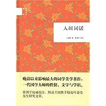人间词话--国民阅读经典 (中华书局出品)