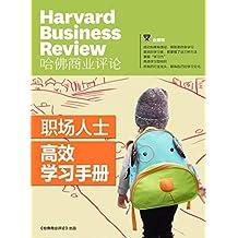 职场人士高效学习手册(《哈佛商业评论》增刊)