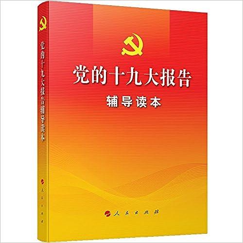 《党的十九大报告辅导读本》