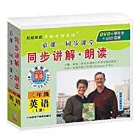 小学英语人教新起点三年级上册(4DVD+学习卡)赵起教授洋腔洋调英语 慕课-同步课堂