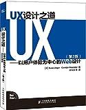 UX设计之道 以用户体验为中心的Web设计(第2版)